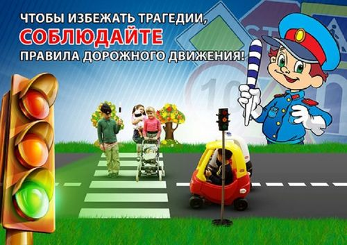 26 Октября пройдет единый день безопасности дорожного движения