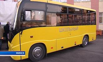 Банк развития закупит школьные автобусы, водить которые будут женщины