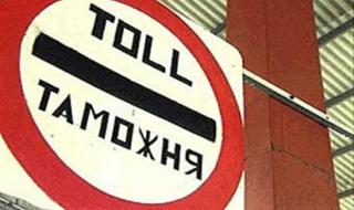 Белорусские таможенники изъяли у россиянина автомобиль эстонки за неуплату таможенных платежей