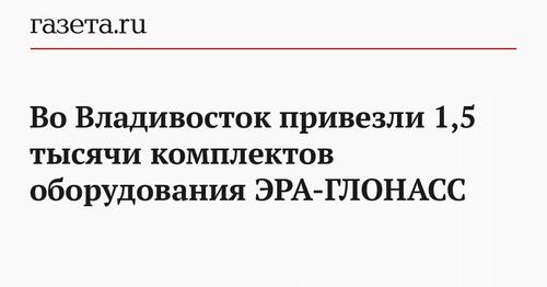 Дальний восток пожаловался на глонасс («газета.ru»)