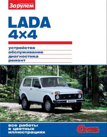 Lada 4?4 (нива)