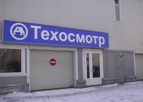 Медведев разрешил техосмотр официальным дилерам