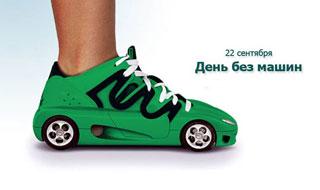 Минские власти увеличат количество общественного транспорта в день без автомобиля