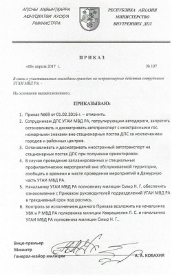Мвд абхазии: саботаж сотрудников дпс неповлиял наситуацию надорогах - «транспорт»