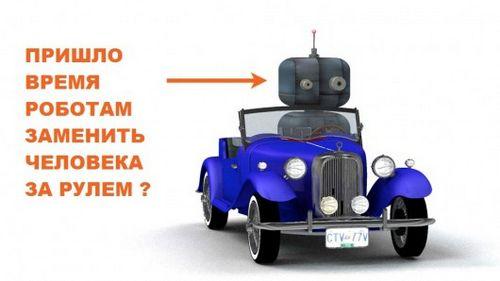Новые технологии в автомобиле следят за водителем