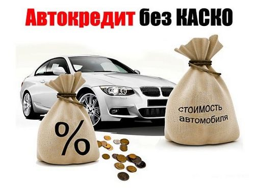 Подержанный авто в кредит со страховкой