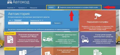 Постановление о штрафах онлайн: как получить копию постановления