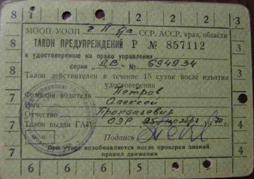 Российских водителей возвращают кпрактике лишения прав за«три прокола» - «транспорт»