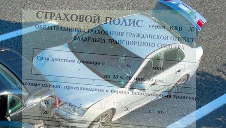 Страховая компания украла 2 млрд. рублей оформляя полисы осаго