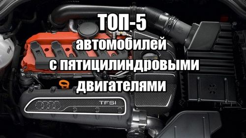 Топ-5 автомобилей с пятицилиндровыми двигателями