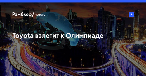 Toyota взлетит к олимпиаде («газета.ru»)