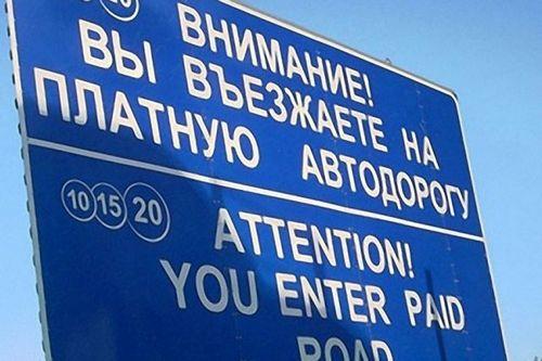 В беларуси утвержден перечень платных дорог