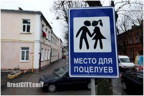 """В бресте гаи проверит законность установки знака """"место для поцелуев""""'место для поцелуев' 'место для поцелуев'"""