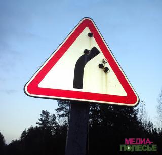 В брестской области охотники стреляют... по дорожным знакам