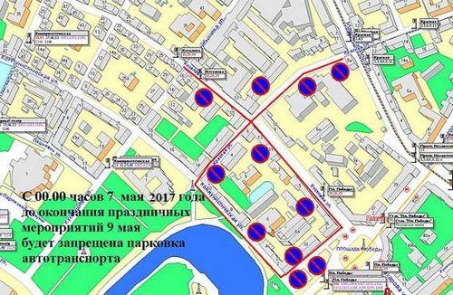 В центре минска 7-9 мая запретят парковку машин