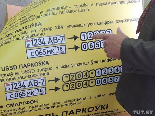 В минске появится еще одна зона платной парковки: с зарядками для электромобилей и бесплатным wi-fi
