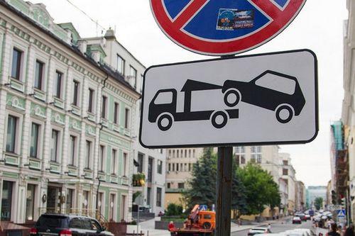 В москве новые правила эвакуации: утащить машину, которая припаркована просто под знаком, нельзя
