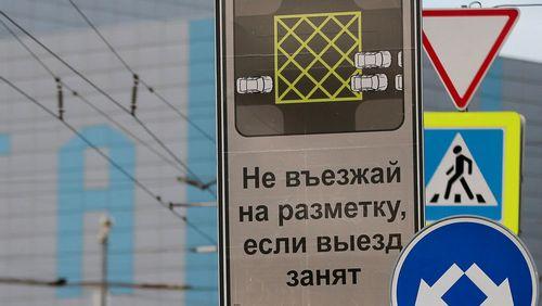 В россии вступил в силу штраф за остановку на «вафельнице»