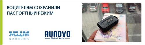 Водителям сохранили паспортный режим («газета.ru»)